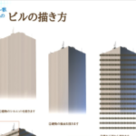 レイヤー数少なめのビルの描き方