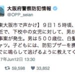 【東大阪市で声かけ】9日15時頃、東大阪市若江北町3丁目付近で、下校中の女児に対して、男が「おいで」等と声を掛ける事案が発生。