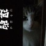 今日のネコ画像がホラー映画っぽいって言われたから加工してもらいました。