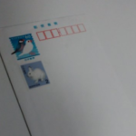 考えてみれば。今月、ハガキが52円から62円に値上げになって、郵便書簡(ミニレター)と同額になったのではないか!