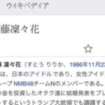 結婚発表した須藤凜々花のWikipediaが凄いことになってるwwwwwwwwwwww