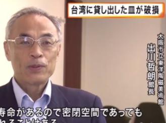 大阪が台湾に貸した220万の皿が割れる  出川哲朗がコメント