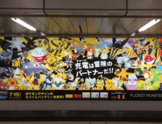 新宿駅の柱と壁が電気タイプだらけに…!