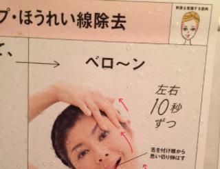 これオカンが家のお風呂に貼ったほうれい線対策の顔の体操ポスターなんだけど、