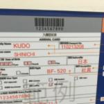 台湾の空港にある入国カードの書き方の例文が、、、 妙だな。