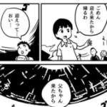 1P漫画 「お迎え」
