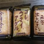 ココナッツサブレの個包装が期間限定でメッセージ仕立てになってるんだけど、どれもなかなかに味わい深い。