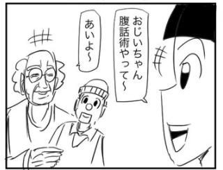 おじいちゃんの腹話術(32分01秒)