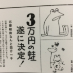 毎回見るたびに思うのであるが、1955年、興和新薬が募集したカエルの絵