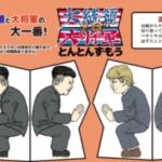 今年の学祭で配布された紙相撲です。よかったらプリントして遊んでください。