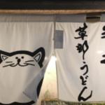 昨日発見したんやけど、大阪にこんな可愛いうどん屋さんあるんやな…