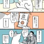 【創作漫画】 ブラック企業の社員が猫になって人生が変わった話