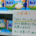 篠崎六町目店のサンクスがマジつらそう… 値下げも始めたからみんな買ってあげて…