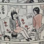 夫婦で 東急ハンズで遊んでたら相原コージに漫画にされた。