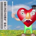 石田三成CMを手がけた藤井亮殿が新たに作成した『ストップ!恋愛 ゼッタイダメ』とかいう動画が関ヶ原級に狂っててワロタ
