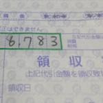 佐川急便に代引きの値段を書き換えられ多くお金を取られました。①発送元の伝票②③うちに来た伝票。6を8にしてる。配達員は差額を自分の懐に入れてたとか普通に犯罪ですよね?