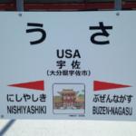 """うちの県内に宇佐(""""うさ""""と読む)って地域があって、そこの特産品にMade in USAって付けて販売してたら、米国大使館あたりから抗議が来て"""